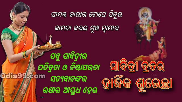 Sabitri Brata in Odisha Date, Photo, Savitri Amavasya Puja Vidhi Book PDF