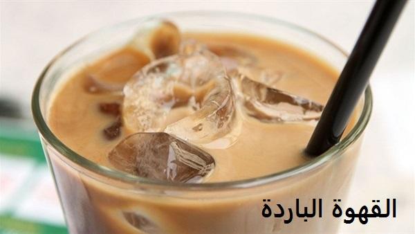 القهوة الباردة