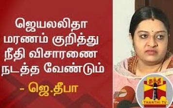 Deepa demands Judicial Probe into Jayalalithaa's Death | Thanthi Tv