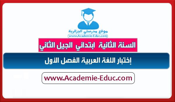 إختبار اللغة العربية الفصل الأول للسنة الثانية إبتدائي الجيل الثاني