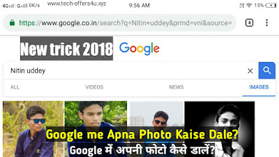 Google me Apna Photo Kaise Dale? How to Upload Own Photo on Google