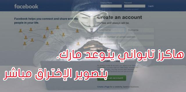 ثغرة خطيرة تهدد حسابات الفيسبوك .. وهاكرز يتوعد بتصوير عملية الاختراق