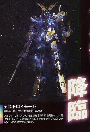 Gundam Unicorn Unit 3 Phoenix (Destroy Mode)