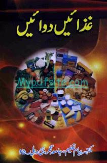 gizaen-dawaen urdu book