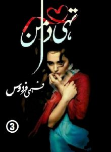Tahi Daman Novel Episode 3 By Fehmi Firdous