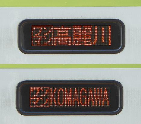 高麗川行き キハ110形