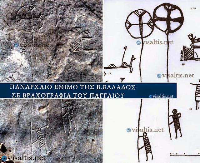 Πανάρχαιο έθιμο της Β.Ελλάδος σε ΒΡΑΧΟΓΡΑΦΙΑ του ΠΑΓΓΑΙΟΥ!