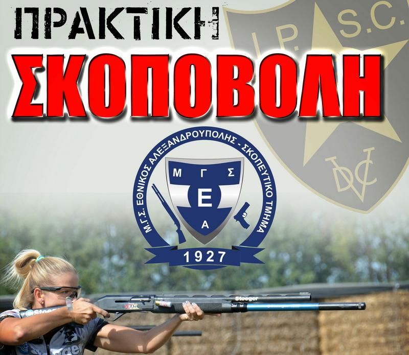 Νέα τμήματα Πρακτικής Σκοποβολής από τον Εθνικό Αλεξανδρούπολης