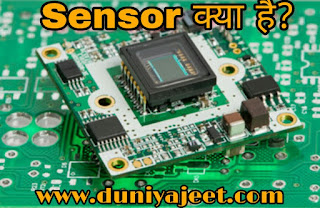 sensor क्या है Types of Sensor in Hindi