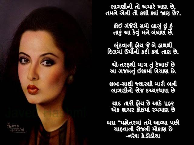 लागणीनी तो अमारे खाण छे, Gujarati Gazal By Naresh K. Dodia
