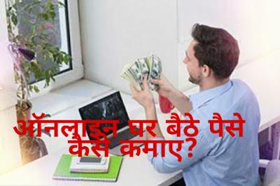 ऑनलाइन घर बैठे पैसे कैसे कमाए