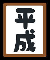 額に入った元号のイラスト(平成)