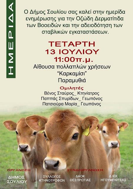 Δήμος Σουλίου: Ημερίδα για την οζώδη δερματίτιδα των βοοειδών και την αδειοδότηση σταυλικών εγκαταστάσεων