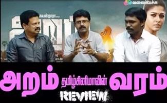 Aramm Review – Nayanthara – Valai Pechu