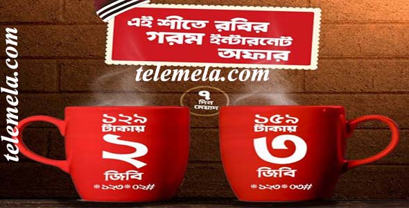 robi 2gb internet 129tk and 3gb internet 159tk