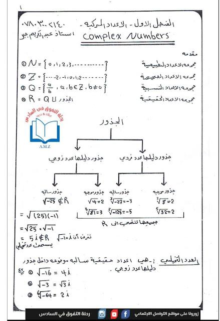 ملزمة الرياضيات للأستاذ عبد الكريم جبر للصف السادس العلمي الأحيائي والتطبيقي 2017