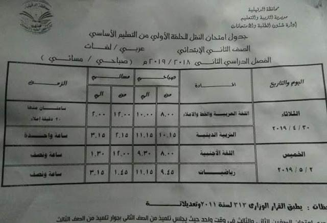 جداول إمتحانات الفصل الدراسي الثاني محافظة الدقهلية 2019 أخر العام - بالصور