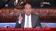 برنامج عمرو اديب كل يوم السبت 27-5-2017