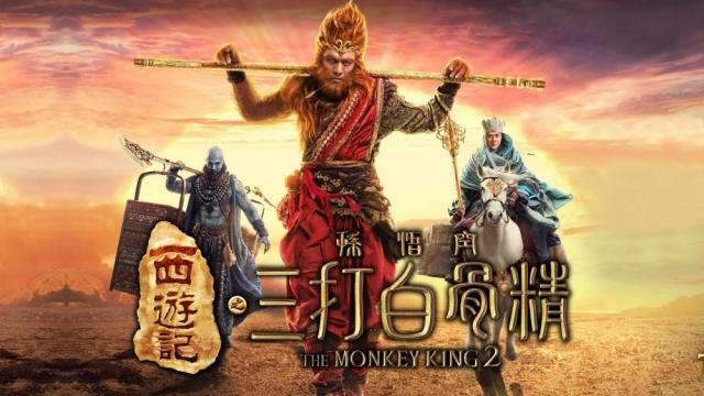 Tây Du Ký 2: 3 Lần Đánh Bạch Cốt Tinh - The Monkey King 2