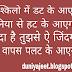 Motivational story in hindi सबसे बड़ा कारण है विचार।