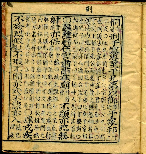 Fragmento de uma edição do século XVII do Livro das Odes