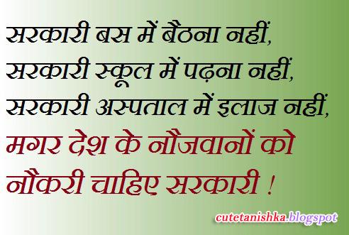 Sarkari Naukri Funny Wallpaper For Facebook | Funny Hindi ...