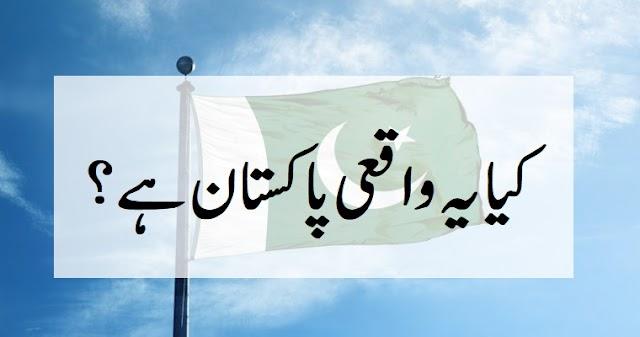 کیا یہ واقعی پاکستان ہے؟