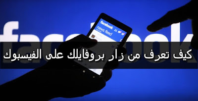 كيف تعرف من زار بروفايلك على الفيسبوك|How to know who views your Facebook Profile