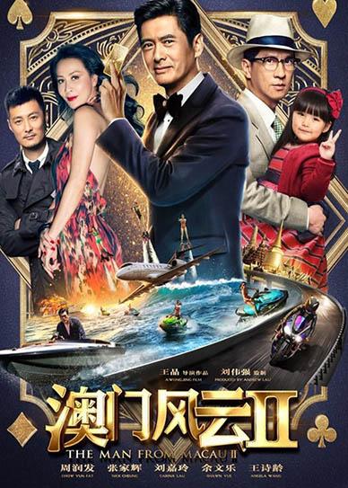 The Man from Macau 2