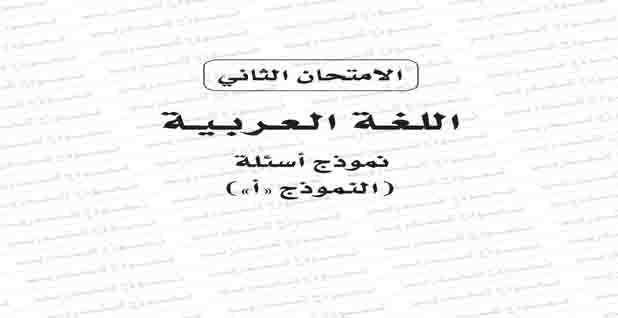 نموذج بوكليت استرشادى الثانى لغة عربية للصف الثالث الثانوى 2020