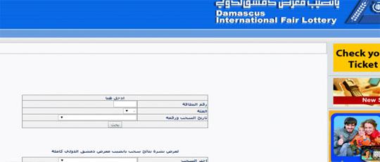 نتائج سحب يانصيب معرض دمشق الدولي اليوم 29-1-2019 الدور الأول رقم 3 www.diflottery.com.sy