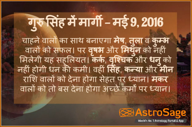 Guru Akshaya Tritiya 2016 ke mauke par Simha rashi mein margi ho raha hai.