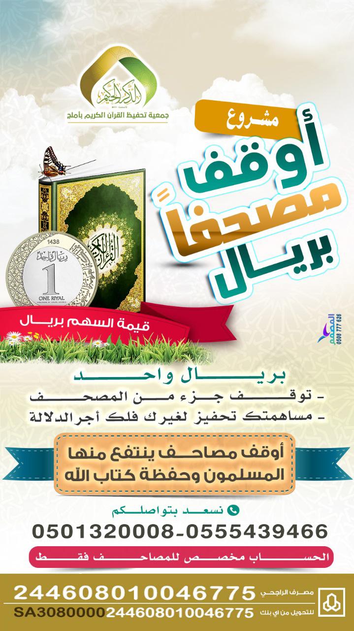 أطبع مصحف بريال في شهر القرآن والأجور المضاعفة (صورة)