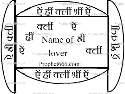 Kamdev Vashikaran Yantra Love Voodoo Spell