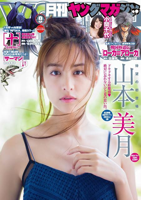 山本美月 Mizuki Yamamoto Young Magazine Sep 2015 Cover