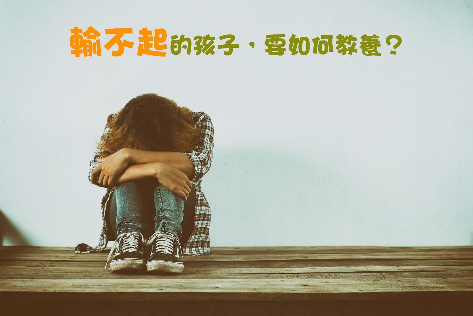 輸不起的孩子,要如何教養?|教養維他命|尤莉姐姐的反轉學堂