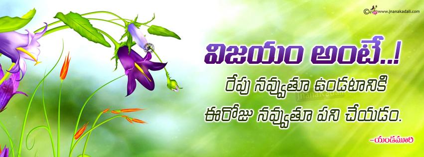 Telugu Inspirational Quotes For Facebook Cover Pictures Yandamuri