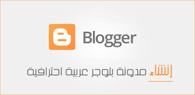 كيف انشاء مدونة بلوجر