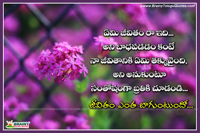 Here is Telugu Inspiration Quotes, Inspiration Thoughts in Telugu,Best Inspiration  Thoughts and Sayings in Telugu,Telugu Inspiration  Quotes image,Telugu Inspiration HD Wall papers,Telugu Inspiration Sayings Quotes, Telugu Inspiration  motivation Quotes,Telugu Inspiration Inspiration Quotes, Telugu Inspiration  Quotes and Sayings,Telugu Inspiration Quotes and Thoughts,Best Telugu Inspiration  Quotes,Top Telugu Inspiration  Quotes and more available here.