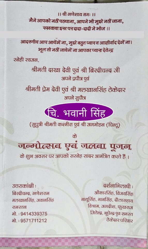 Kua Pujan Card