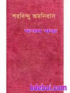 শরদিন্দু অমনিবাস ৮ম খন্ড - শরদিন্দু বন্দ্যোপাধ্যায় Shorodindu Omnibus vol 8