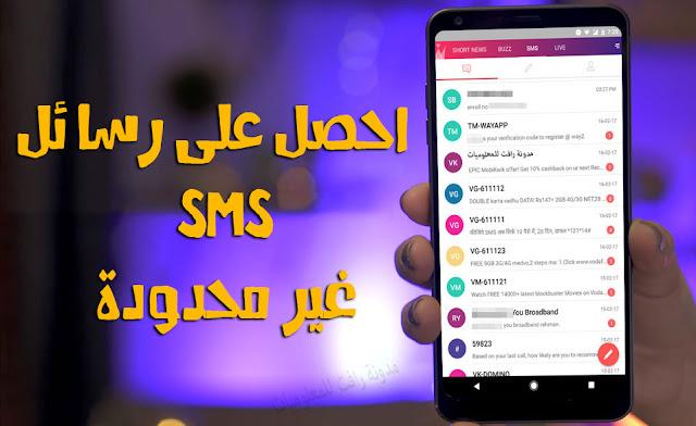 كيفية ارسال رسائل مجانية sms لاي شخص في العالم بدون مقابل بدون شروط .ارسال رسائل مجانا غير محدودة . طريقة ارسال رسائل مجانية غير محدودة بشكل سري لاي شخص