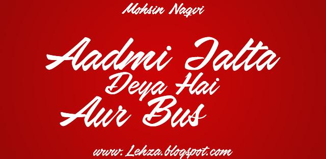 Aadmi Jalta Deya Hai Aur Bus By Mohsin Naqvi