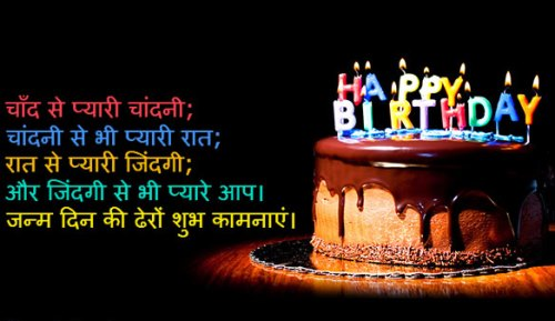 happy-birthday-wishes-in-hindi
