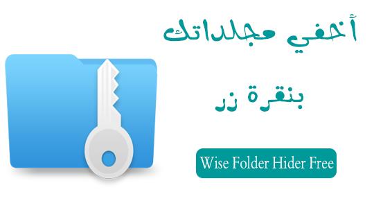 تحميل برنامج أخفاء المجلدات Wise Folder Hider Free