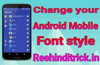 Mobile font change kaise kare 1