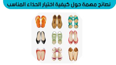 كيفية اختيار الحذاء المناسب للمرأة, اختيار لون الحذاء المناسب, اختيار الحذاء المناسب للرجل, الحذاء المناسب للمشي, كيفية اختيار الحذاء المناسب للرجل, الحذاء المناسب للبدلة, الحذاء المناسب للجينز, ,كيفية اختيار مقاس الحذاء المناسب