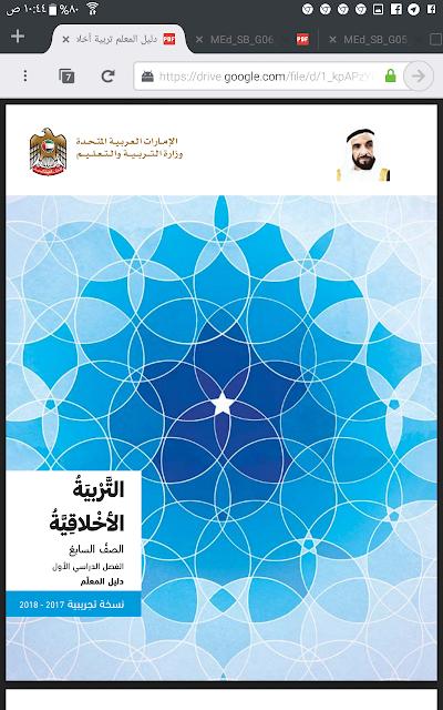 https://sis-moe-gov-ae.arabsschool.net/2018/10/book-akhla9aya-grade7-trims1.html
