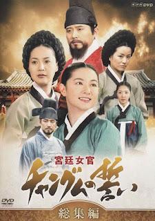 http://www.hancinema.net/korean_drama_Dae_Jang_Geum.php
