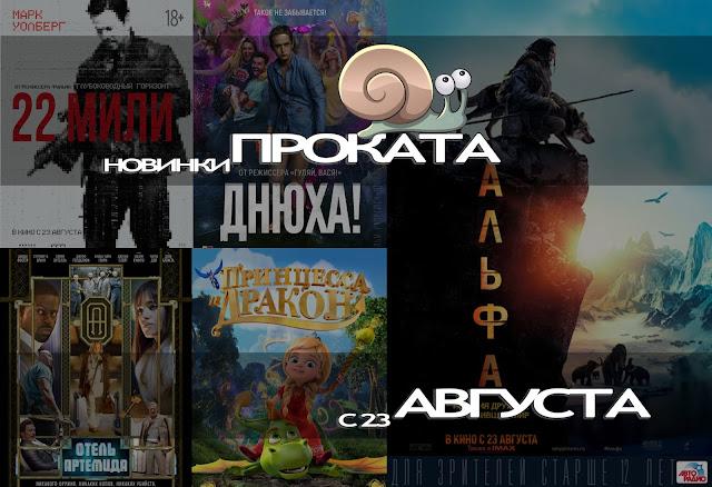 Какие фильмы можно будет посмотреть в кинотеатрах с 23 августа